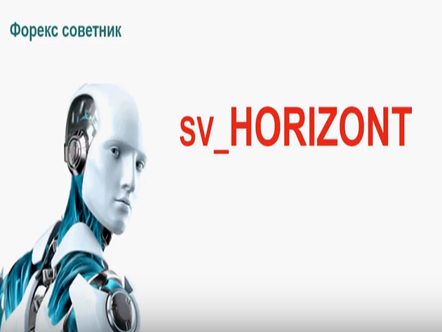 советник Sv horizont