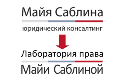 Лаборатория права Майи Саблиной