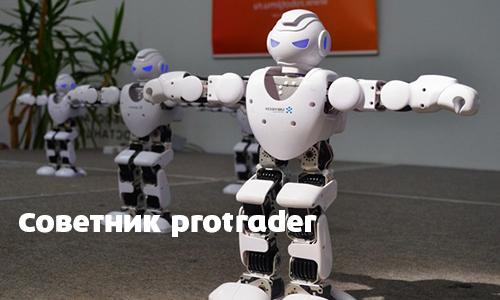 Советник protrader