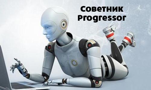Советник Progressor
