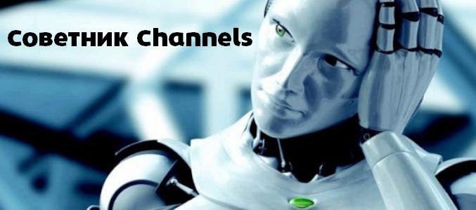 Советник Channels