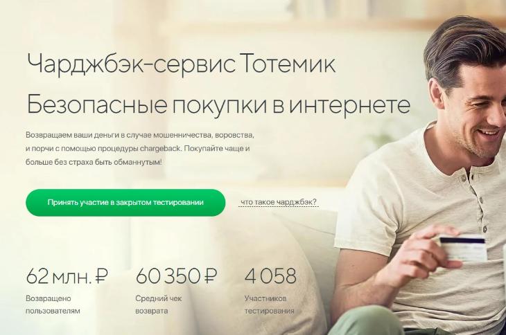 Чарджбек-сервис Тотемик