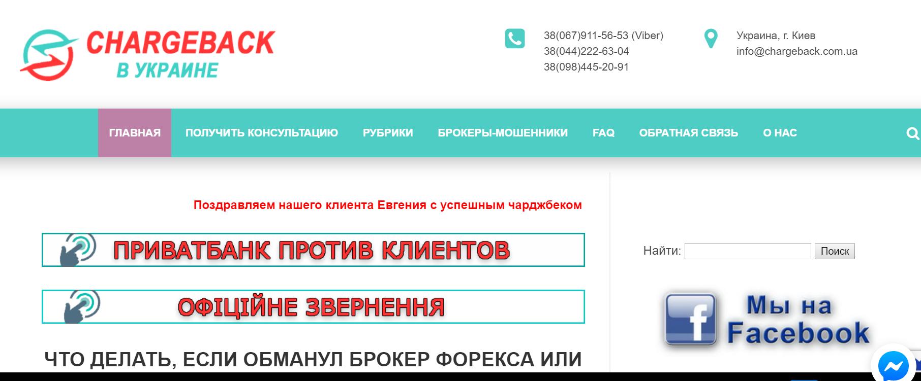 ЧАРДЖБЕК UA