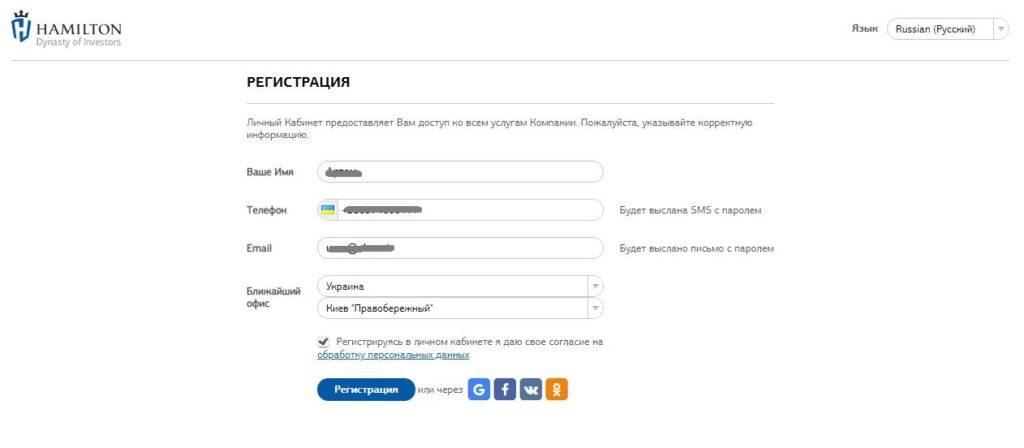 регистрация в hamilton