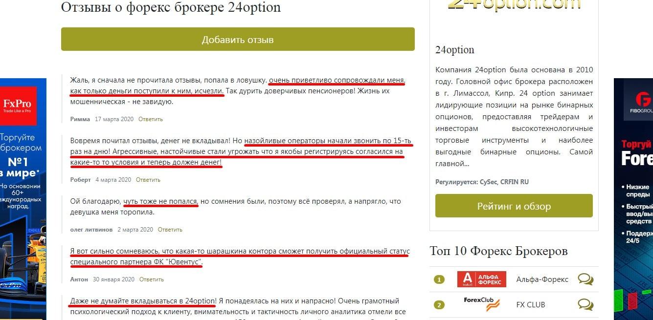 отзывы о 24Option
