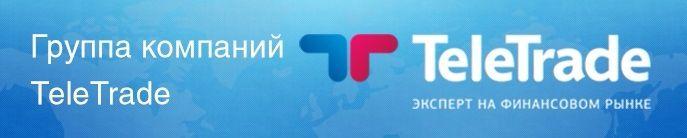 Группа компаний ТелеТрейд